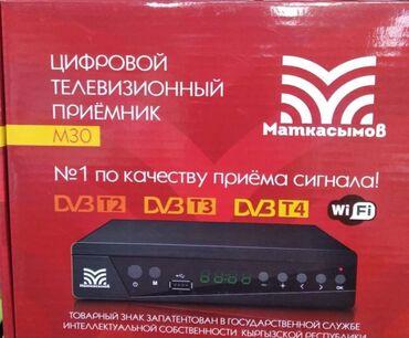 как установить санарип тв в Кыргызстан: Цифровая приставка Маткосымова для эфирного ТВ Санарип.- доставка по