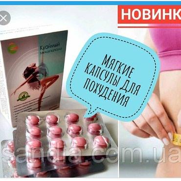 """Таблетки для похудения """"куаймый"""". в Сокулук"""