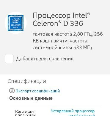 Процессоры intel celeron - Кыргызстан: Процессор INTEL CELERON 336 почти новый на 90%