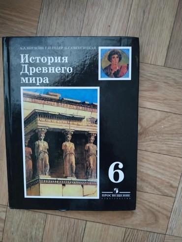 книга по истории 6 класс в Кыргызстан: Срочно ! История Древнего мира 6 класс