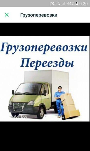 портер такси любое время 450сом час звоните договоримся в Бишкек