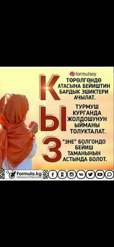 Личные вещи - Боконбаево: Другая женская обувь