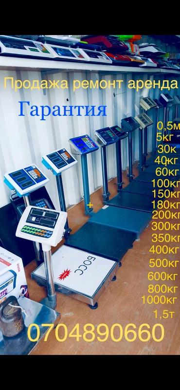 Весы. Тараза. Электронные весы в Бишкек