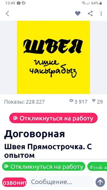 Услуги - Кировское: Требуется швеи прямострочка с Кок-джар можно с проживанием