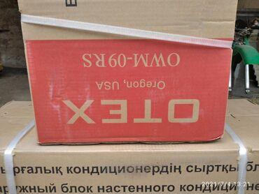 26 объявлений   ЭЛЕКТРОНИКА: Продаю кандеры отех по оптовым ценам 9ка 25,30 квадрат от 18500 сом