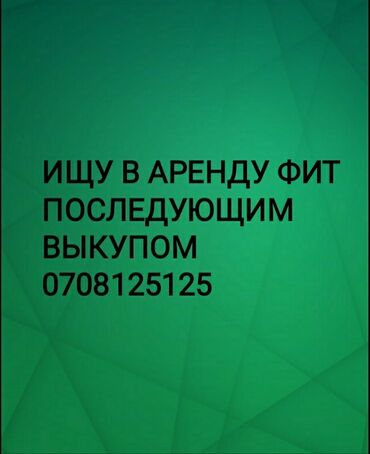 аренда авто in Кыргызстан | АРЕНДА ТРАНСПОРТА: Сдаю в аренду: Легковое авто | Honda