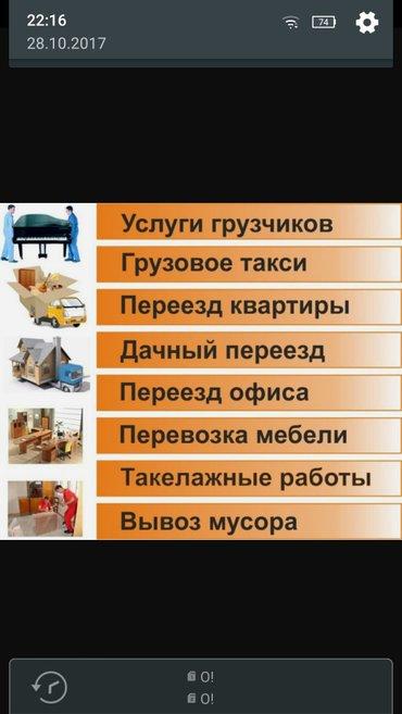 Грузовые перевозкиУслуги грузчиковГрузовые таксиДачные переездыпер в Бишкек