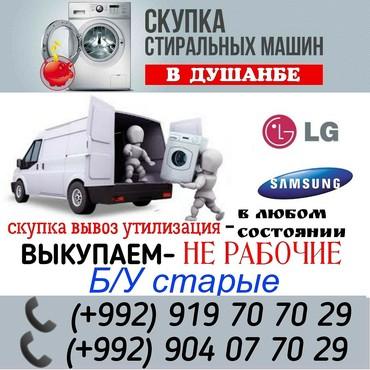 Выкупаем не рабочие- б/у старые стиральных машин Автомат в Душанбе
