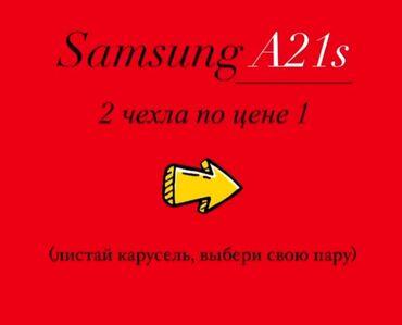 бытовая техника каракол в Кыргызстан: Акция! Акция! Акция! 2 чехла по цене 1 на модели a21s!