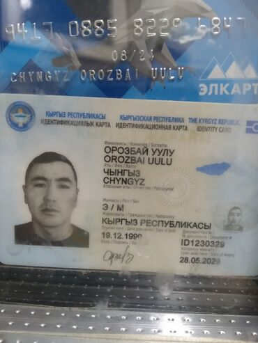 �������� ������������ ������������ в Кыргызстан: Бюро находок