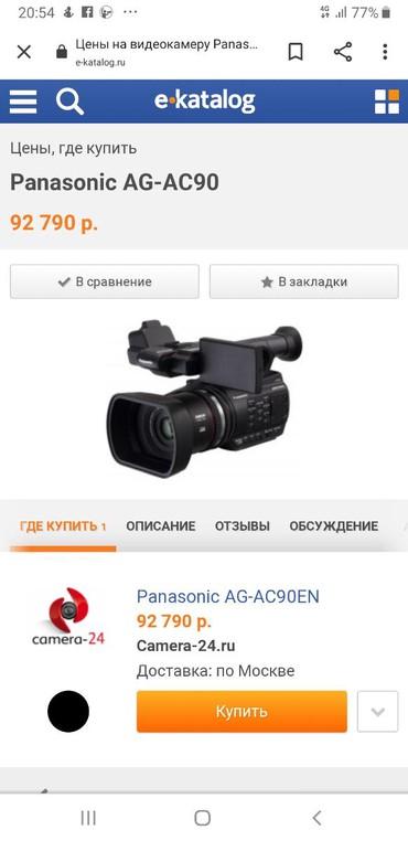СРОЧНО!Продаю профессиональную камеру. Panasonic AG ac-90 состояние