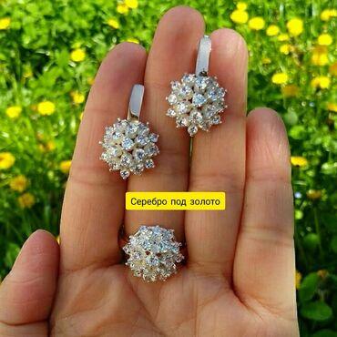 Аксессуары - Базар-Коргон: Серебро под золото скидка