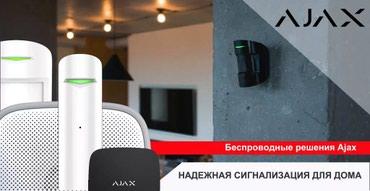 Ajax Кыргызстан. АяксСигнализации последнего поколения #Ajax Лучшие