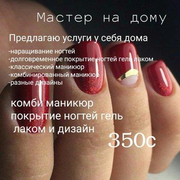 Делаю маникюр на дому, очень качественно и аккуратно, стерилизация 100 в Бишкек