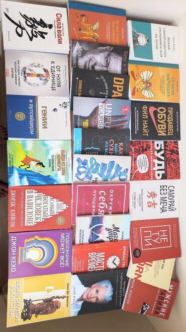 смарт приставка для телевизора купить в Кыргызстан: Книги/саморазвитие/психология одни из самых популярных и лучших книг п