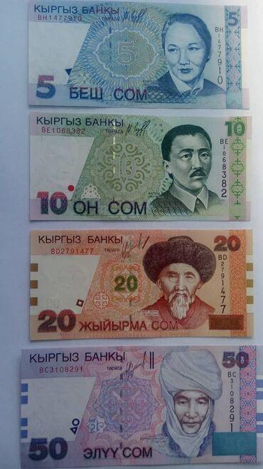 Продаю купюры кыргыские сомы старого образца в идеальном состоянии (