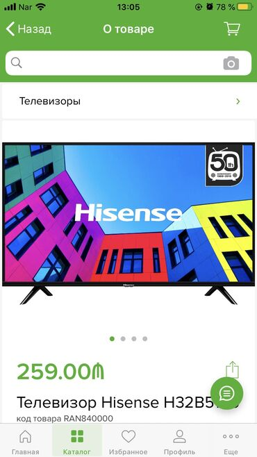 Almaniya Brendi Hisense Smart Tv ekran. 8226% endirimlə Cəmi 299 azn