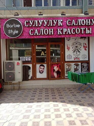 салон е30 в Кыргызстан: Парикмахер Колорист. Процент. Ошский рынок
