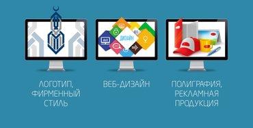 графичекий дизайн любой сложности разработка логотипа разработка в Бишкек