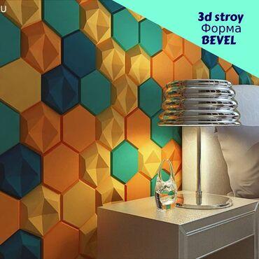 Ремонт и строительство - Сокулук: 3D обои