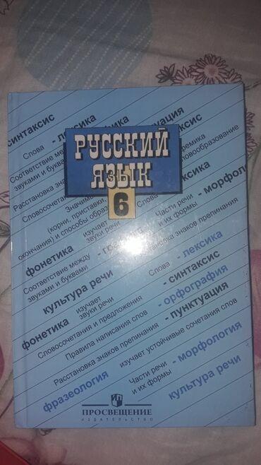 Детский мир - Новопавловка: Русский язык 6й класс.  Просвещение.  Ладыженская, Баранов