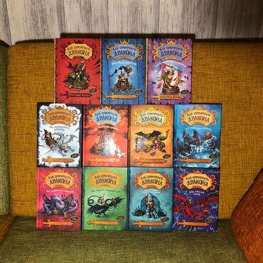 """Серия книг """"Как приручить дракона"""". 11 книг"""