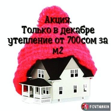 Акция только в декабре утепление от700 в Бишкек