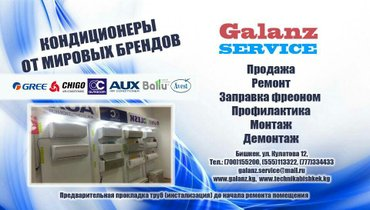 кондиционеры ремонт всех моделей заправка установка есть альпенисты де в Бишкек