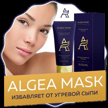 black mask от черных точек в Кыргызстан: ALGEA MASK - маска для лицаСенин атын жана номерин (эл аралык