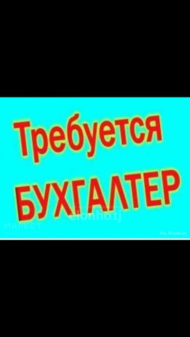 Требуется пом.главного бухгалтера в в Бишкек