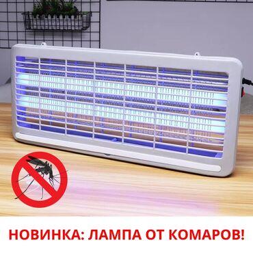 Другие товары для дома - Новый - Бишкек: Уничтожитель насекомых комаров электролампа 6W/30W  Лето — период для
