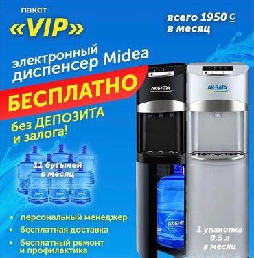 Техника для кухни - Кыргызстан: Акция от компании Ак Бата!!! Без депозита и залога!  По вопросам звони