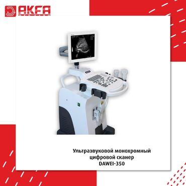 Медицинское оборудование - Кыргызстан: В наличии Ультразвуковой монохромный цифровой