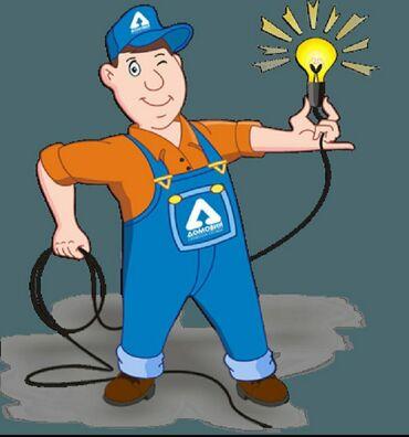 Работа - Арчалы: Электрик. Больше 6 лет опыта