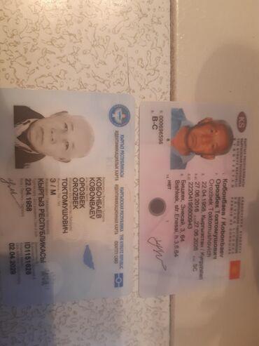 как восстановить паспорт бишкек в Кыргызстан: Права паспорт техпаспорт табып алдык тааныгандар болсо айтып ко
