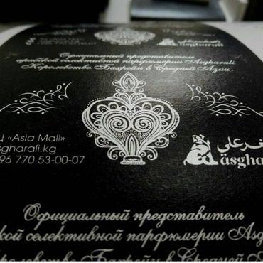 Изготовление дизайна !!!  в Бишкек