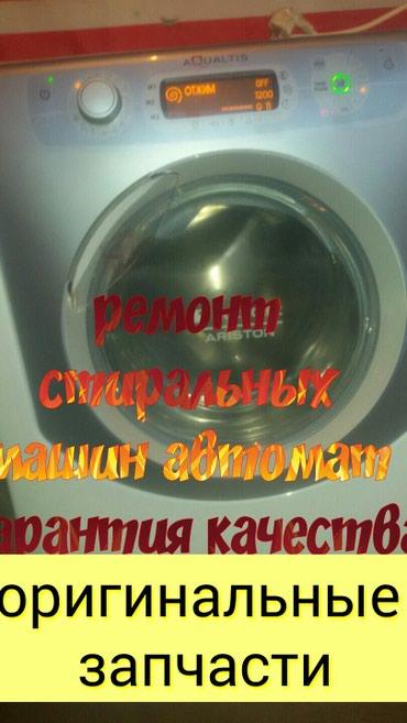 Ремонт стиральных машин ,выезд  по в Бишкек