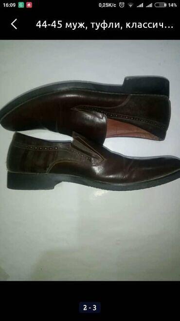 44-45 муж, туфли, классич. натур. кожа, коричневые, в отличном