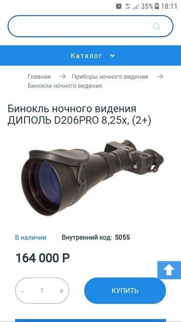 Бинокли - Кыргызстан: Бинокль куплю ночного видения