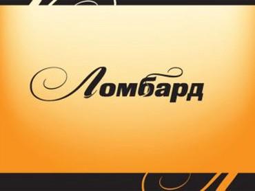 специалист по документообороту в Кыргызстан: Ломбард Червонец Работаем официально!!Авто, золото. (Технику и
