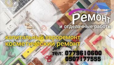 Usluge - Srbija: Zgrada i popravka