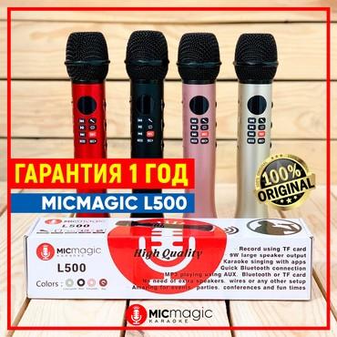 Караоке микрофон Micmagic L500(ОРИГИНАЛ) в Бишкек