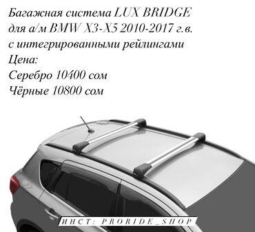 Багажники БМВ X5, X3  Поперечные дуги LUX BRIDGE (Россия)  Для авто BM