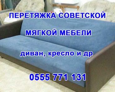 Перетяжка советской мягкой мебели с Бишкеке в Бишкек