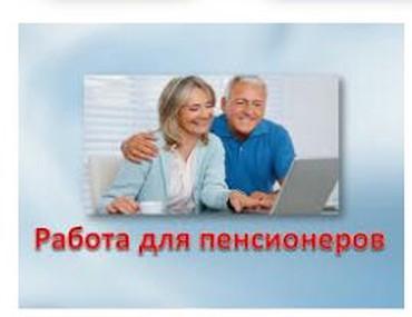 Работа пенсионерам в Novopokrovka