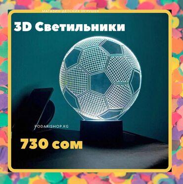 3D светильник ночник - это инновационный продукт, который подарит Вам
