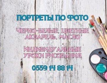 Портреты по фото. Недорого! Красивый подарок :) Художник Ирина в Бишкек