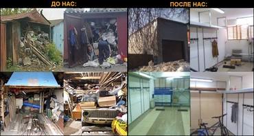 сборные гаражи в Кыргызстан: Убираем гаражи, ремонт, вывоз мусоров, капиталная постройка, и.т.д