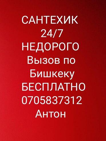 редми 7 про цена в бишкеке в Кыргызстан: Сантехник | Замена труб, Установка унитазов, Установка бойлеров, аристонов | Больше 6 лет опыта