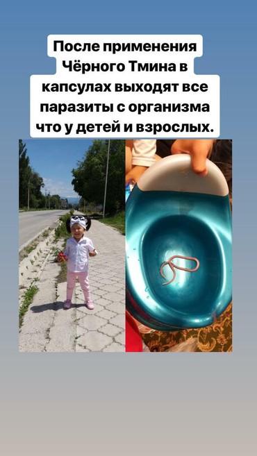 амвей-отзывы-витамины в Кыргызстан: Чёрный тмин является мощнейшим природным иммуномодулятором